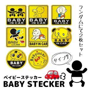 ベイビーカーステッカー タイプ07 赤ちゃん 車 アクセサリー KZ-BABYINCAR-3   即納|kasimaw