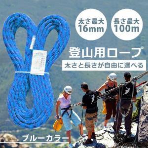 山登り用ロープ 登山 縄 綱 ロープ ロッククライミング ジャングルトレッキング アウトドア スポーツ用品 KZ-ROPE-BL  即納|kasimaw