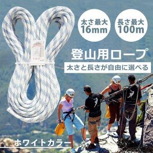 山登り用ロープ 登山 縄 綱 ロープ ロッククライミング ジャングルトレッキング アウトドア スポーツ用品 KZ-ROPE-WH 予約|kasimaw