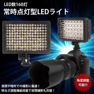 一眼レフカメラ LEDライト 160灯 ストロボ 照明 常時点灯 角度 光量調整 フィルター付属 カメラ用品 KZ-CN-160 即納|kasimaw