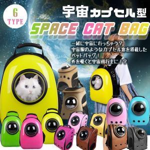 ペットバッグ 宇宙船 カプセル型 ペットバッグ リュック ペット バッグ 犬猫兼用 ペット専用バッグ ネコ 犬 KZ-SPACATBAG 即納|kasimaw