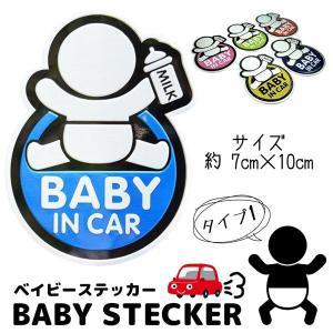 ベイビーカーステッカー タイプ01 赤ちゃん 車 アクセサリー KZ-BABYINCAR-1 予約|kasimaw