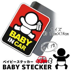 ベイビーカーステッカー タイプ02 赤ちゃん 車 アクセサリー KZ-CT001 即納|kasimaw