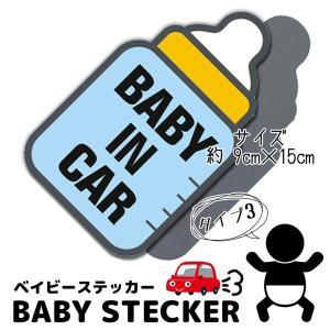 ベイビーカーステッカー タイプ03 赤ちゃん 車 アクセサリー KZ-CT003 即納|kasimaw
