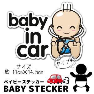 ベイビーカーステッカー タイプ04 赤ちゃん 車 アクセサリー KZ-CT006 即納|kasimaw