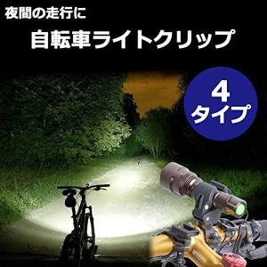 自転車 ライト クリップ 懐中電灯 LED ライト 夜間 走行 サイズ 調整 可能 クリップ 360度 回転可能 KZ-LIOGHTST 即納|kasimaw