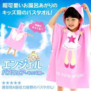 エンジェル バスタオル 子供 パジャマ バスローブ キッズ 風呂 バス 天使 服 可愛い フード付き ボタン式 マント 衣類 ファッション KZ-ENBASS 即納|kasimaw