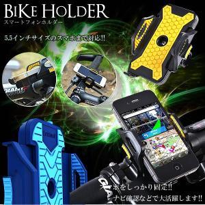 バイクホルダー マウント キット 自転車 ハンドル ステー スマートフォン iPhone KZ-LETGEP3 即納|kasimaw