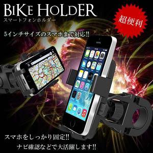 バイクホルダー マウント キット 自転車 ハンドル ステー スマートフォン iPhone KZ-LETTT 即納 kasimaw