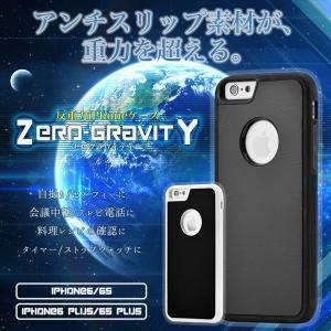 反重力iPhoneケース 6/6s 6Plus/6sPlus アンチスリップ 滑り止め 自撮り セルフィー KZ-ZEROGRACASE 予約|kasimaw