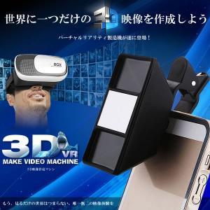3D 映像 作成メーカー スマホ用 レンズ アクセサリー iPhone アンドロイド 動画 立体 3次元 KZ-VR-LENS 予約|kasimaw
