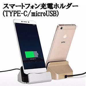 スマホ スマートフォン 充電 ホルダー クレードル TYPE-C microUSB KZ-JUDEN 即納|kasimaw