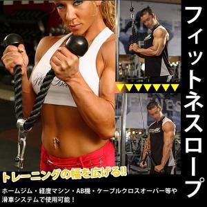 フィットネスロープ ブラック 筋トレ トレーニング 上腕三頭筋 上腕二頭筋 背中 肩 腹筋 ナイロンロープ KZ-0704B  即納 kasimaw