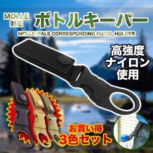 ミリタリー ボトルキーパー ホルダー ペットボトル 飲料水 アウトドア 登山 サバゲー EDC PALS/MOLLE KZ-BOTKEEPER 予約|kasimaw