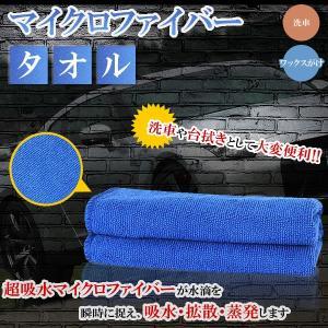 マイクロファイバー タオルセット 洗車 ワックスがけ 吸水 速乾 2サイズ KZ-MYTAOL 即納|kasimaw