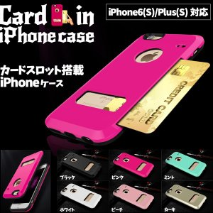iPhone6 iPhone6s Plus スマホ スマートフォン カード イン ケース CASE KZ-CINC 即納|kasimaw