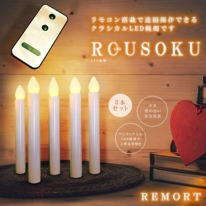 リモコン搭載 LED ろうそく 3本セット ライト 仏壇 安心 安全 LED炎 本物そっくり 簡単 供養 お祈り インテリア 照明 KZ-REMOROU 予約|kasimaw
