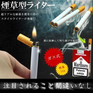 タバコ型ライター ガスライター コンパクト KZ-TABLI 即納 kasimaw