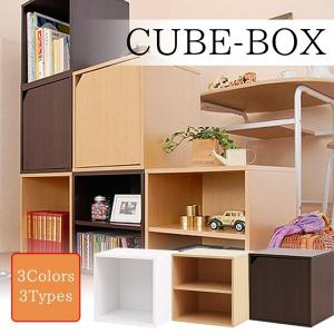 キューブボックス パズル 組み合わせ フリー 棚 扉 棚 シェルフ 収納 インテリア KZ-CBOX  予約|kasimaw