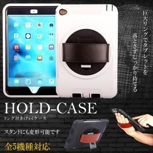 iPad air mini ホールド ケース スタンド 手持ち リング 4色 IPHOLDC 予約|kasimaw