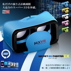 秘密の3DシアターEX 3D VR バーチャル 映像 リアリティ 仮想空間 スマホ 動画 大迫力 映画館 4D YT3D パノラマ トリック vr shinecon KZ-MXVR1 即納|kasimaw