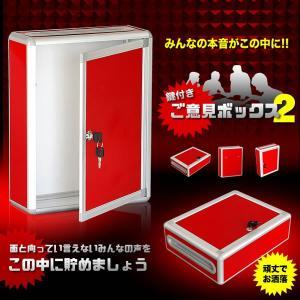 壁掛け ご意見ボックス02 金庫 投票箱 貴重品 小型 アンケートBOX 多数決 お客様の声 販促 本音 KZ-POST299-RD 即納|kasimaw