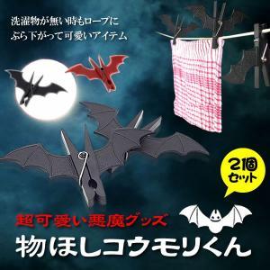 物ほしコウモリくん 2個セット 洗濯 室内 部屋干し おしゃれ 服 飾り ドラキュラ バット インテリア 可愛い KZ-MOKOUMORI 即納|kasimaw