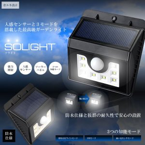 ソライト 最高級 ガーデンライト 防水 強力照射 太陽光 ソーラー 照明 人感センサー 自動点灯 知能モード 8灯 20灯 LEDライト KZ-SOLIGHT  即納 kasimaw
