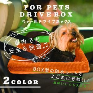 ペット ドライブシート 防水 シート ドライブ 旅行 移動 車 車載用 犬 小型犬 中型犬 ドッグ KZ-DRIVEBOX 即納|kasimaw