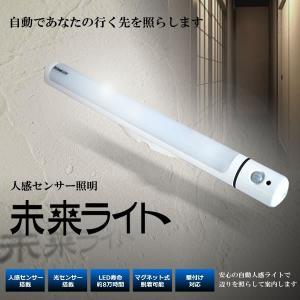 未来ライト 人感センサー 照明 光センサー マグネット搭載 電気 廊下 家 リビング トイレ 間接照明 玄関 自動 KZ-MIRAITO 即納|kasimaw