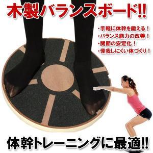 ボード上には滑り止めがあるので滑りにくい 中央部分は硬質樹脂 天板は木製  商品サイズ(約):直径3...