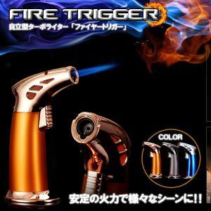 ファイヤー トリガー ターボ ライター タバコ BBQ 自立 ガス 煙草 KZ-FIRETG 予約|kasimaw