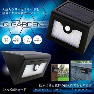 Qガーデン LED ガーデンライト 防水 強力照射 太陽光 ソーラー 照明 人感センサー 自動点灯 知能モード 8灯 20灯 LEDライト KZ-QGDEN 予約 kasimaw