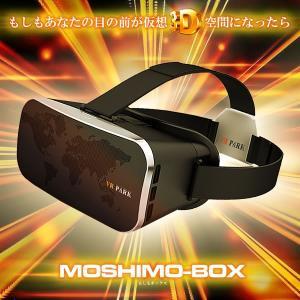 もしも VR ボックス グラス ヘッドマウント バーチャル 映像 リアリティ 仮想空間 スマホ 動画 大迫力 vr shinecon 映画館 KZ-MOSIBOX  即納|kasimaw