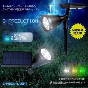 埋込み式 ジープロダクション 3色 180度 防水 光センサー 壁掛け ソーラーパネル 太陽光 自動点灯 2WAY 自動消灯 ガーデン 間接照明 KZ-GPRO  予約|kasimaw