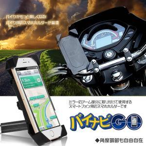 バイナビGO バイク用 スマホホルダー ミラー固定 マウント カスタム ツーリング 地図 携帯 装備 アクセサリー パーツ KZ-BAINABIGO  即納|kasimaw