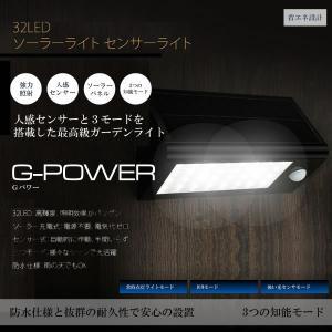 強力 照明 Gパワー 32灯 LED ガーデンライト 防水 強力照射 太陽光 ソーラー 照明 人感センサー 自動点灯 知能モード LEDライト KZ-GPOWER 即納 kasimaw
