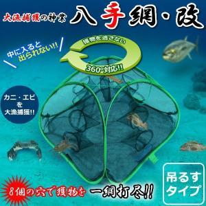 釣り用 神業 立体 八手網 十二手網 改 大漁捕穫 海 蟹 海老 道具 カニ エビ 魚 網 フィッシング KZ-AMI002  即納|kasimaw