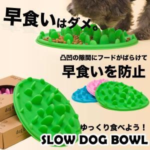 ペット 早食い防止 フードボウル スローフード 丸飲み 防止 食器 犬 ペット用品 KZ-SILIBOWL 即納