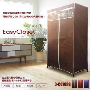 イージークローゼット 組み立て簡単 収納 大量 衣類 シースルー 軽量 模様替え ファスナー搭載 家具 インテリア KZ-YY199  予約|kasimaw