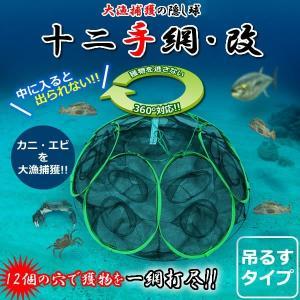 釣り用 大漁捕穫 隠し球 十二手網 改 海 蟹 海老 道具 カニ エビ 魚 網 フィッシング KZ-AMI003-12 即納|kasimaw