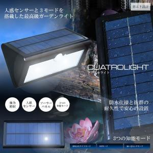 クアトロLEDライト 38灯 ガーデンライト 防水 強力照射 太陽光 ソーラー 照明 人感センサー 自動点灯 知能モード 8灯 20灯 LEDライト KZ-CUATLIGT 即納 kasimaw