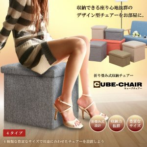 キューブチェアー 収納ボックス 座椅子 オットマン ソファ テーブル 玄関 簡易 椅子 家具 掃除 小物 インテリア KZ-JM0A112 予約の写真