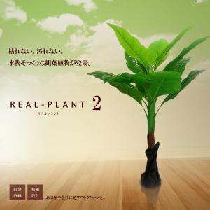観葉植物 造花 新型リアルプラント大型 人工 部屋 リアル 会社 緑 おしゃれ インテリア フェイクグリーン KZ-MI-KANA-90-E10 予約|kasimaw