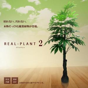 観葉植物 造花 新型リアルプラント大型 人工 部屋 リアル 会社 緑 おしゃれ インテリア フェイクグリーン KZ-MI-YADE-150-E3  予約|kasimaw