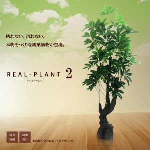 観葉植物 造花 新型リアルプラント大型 人工 部屋 リアル 会社 緑 おしゃれ インテリア フェイクグリーン KZ-MI-SEVENSTAR-150-E5 予約|kasimaw
