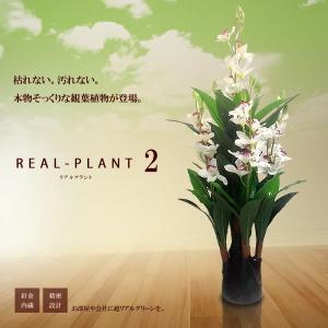 観葉植物 造花 新型リアルプラント大型 人工 部屋 リアル 会社 緑 おしゃれ インテリア フェイクグリーン KZ-MI-LAN-130-E7  即納|kasimaw
