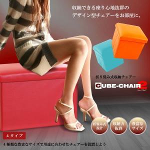 キューブチェアー レザー 収納ボックス 座椅子 オットマン ソファ テーブル 玄関 簡易 椅子 家具 掃除 小物 インテリア KZ-CUBECH02 予約の写真