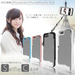 セルフィー ケース iPhone 6 6s Plus 自撮り 棒 セルカ 写真 動画 カバー 保護 スマホ スタンド 一体型 KZ-TEKUBOU  予約|kasimaw
