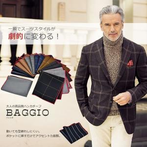 バッジオ 大人 高品質 ハンカチーフ ポケット アクセント スーツ おしゃれ 持ち歩き 10色 ファッション 男性 女性 KZ-BAGGIO 予約|kasimaw